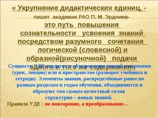 « Укрупнение дидактических единиц, - пишет академик РАО П. М. Эрдниев- это пу