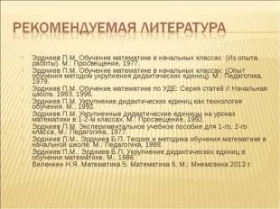 Эрдниев П.М. Обучение математике в начальных классах: (Из опыта работы). М.:
