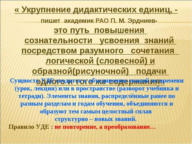 « Укрупнение дидактических единиц, - пишет академик РАО П. М. Эрдниев- это пу...