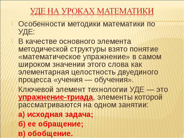Особенности методики математики по УДЕ: В качестве основного элемента методич...