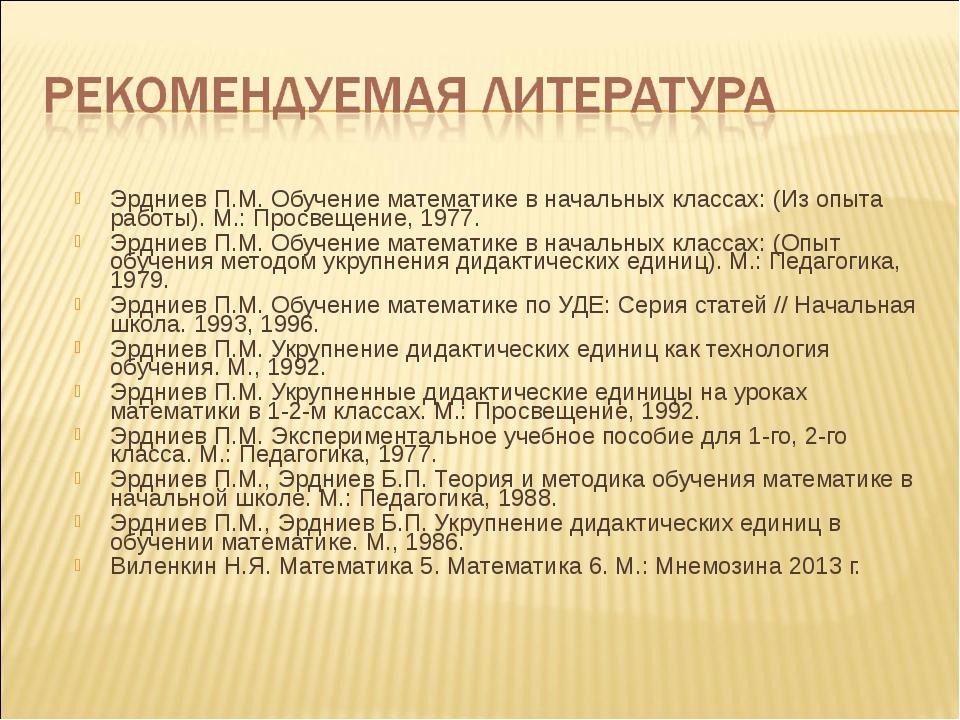 Эрдниев П.М. Обучение математике в начальных классах: (Из опыта работы). М.:...