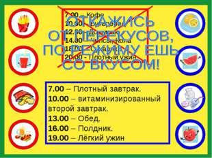 7.00 – Кофе 10.00 – Бутерброд 12.00 - Доширак 14.00 – Чипсы, Кола 18.00 – Сух