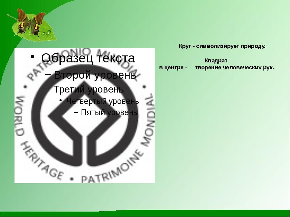 Круг - символизирует природу. Квадрат в центре - творение человеческих рук.
