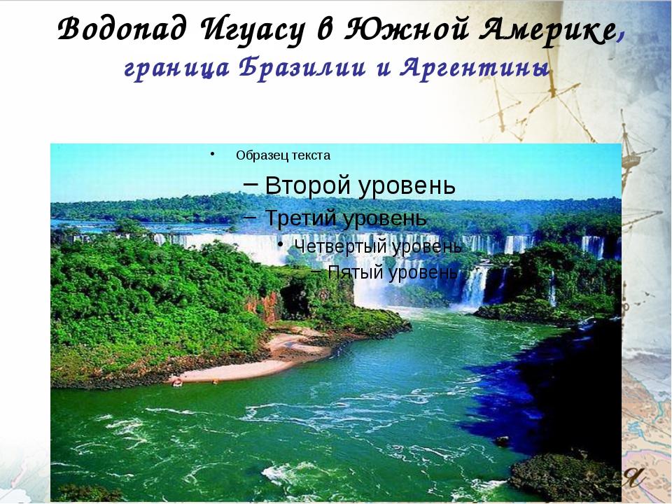 Водопад Игуасу в Южной Америке, граница Бразилии и Аргентины