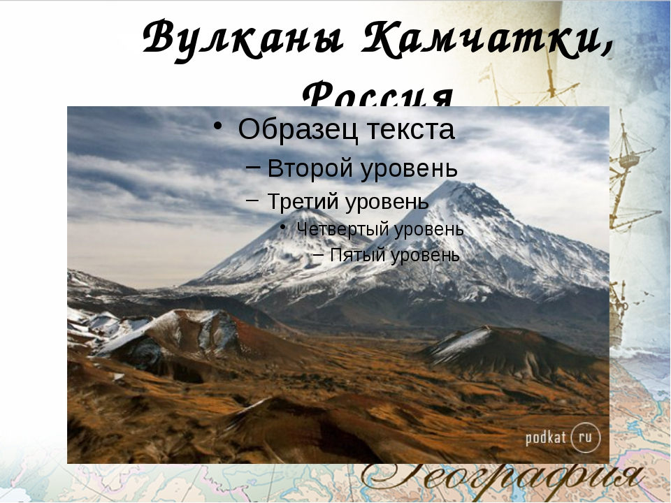 Вулканы Камчатки, Россия