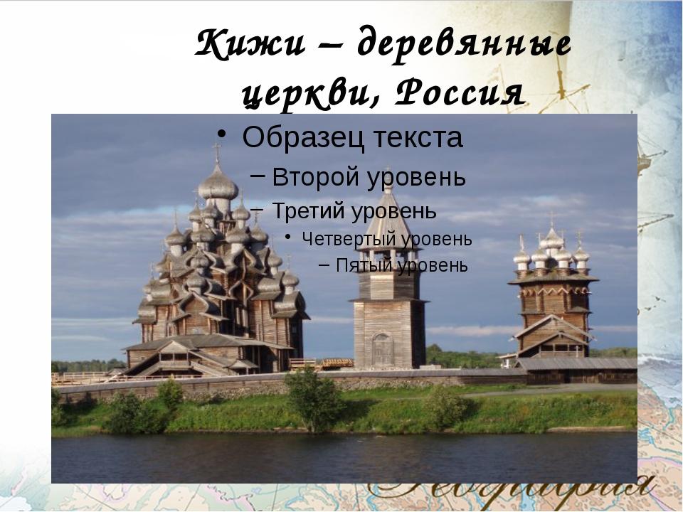 Кижи – деревянные церкви, Россия