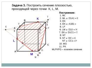 Задача 3. Построить сечение плоскостью, проходящей через точки К, L, М. К L М
