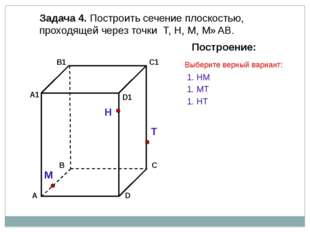 Задача 4. Построить сечение плоскостью, проходящей через точки Т, Н, М, М∈АВ