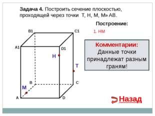 А В С S Задача 5. Построить сечение плоскостью, проходящей через данные точки