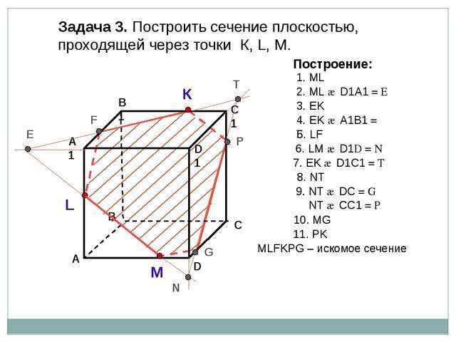 Задача 3. Построить сечение плоскостью, проходящей через точки К, L, М. К L М...