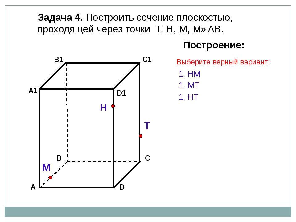 Задача 4. Построить сечение плоскостью, проходящей через точки Т, Н, М, М∈АВ...