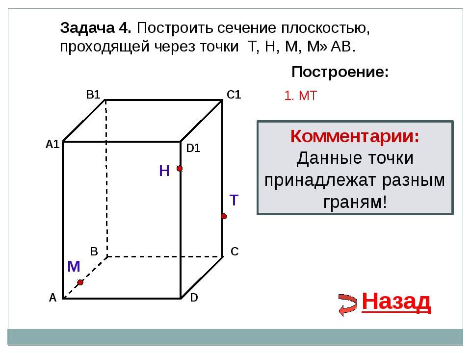 А В С S Задача 5. Построить сечение плоскостью, проходящей через данные точки...