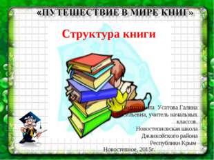 Структура книги Подготовила Усатова Галина Васильевна, учитель начальных клас