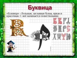 «Буквица» - большая, заглавная буква, яркая и красочная. С неё начинается по