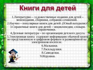 1.Литературно – художественные издания для детей – моноиздания, сборники, соб