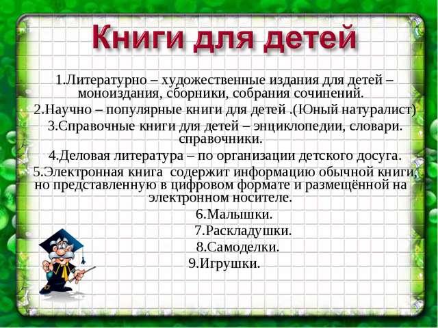 1.Литературно – художественные издания для детей – моноиздания, сборники, соб...