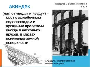 АКВЕДУК Акведук в Сеговии, Испания. II в. н. э. (лат. от «вода» и «веду») – м