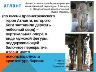 атлант (по имени древнегреческого героя Атланта, которого боги заставили держ