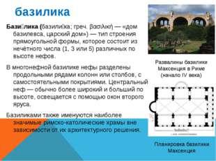 базилика Бази́лика (базили́ка; греч. βασιλική — «дом базилевса, царский дом»)