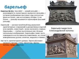 барельеф Барелье́ф (фр. bas-relief — низкий рельеф) — разновидность скульптур