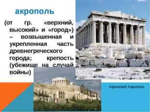 акрополь (от гр. «верхний, высокий» и «город») – возвышенная и укрепленная ча