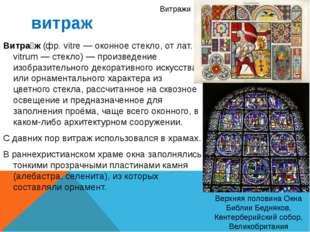 витраж Витра́ж (фр. vitre — оконное стекло, от лат. vitrum — стекло) — произв