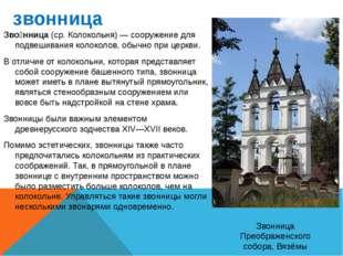звонница Зво́нница (ср. Колокольня) — сооружение для подвешивания колоколов,