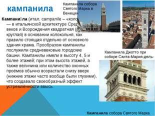 кампанила Кампани́ла (итал. campanile – «колокольня») — в итальянской архитек