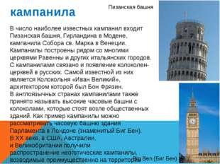 кампанила В число наиболее известных кампанил входит Пизанская башня, Гирланд