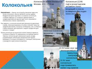 Колокольня Колоко́льня — башня, на которой установлен один или более колоколо