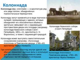 Колоннада Колоннада (фр. colonnade) — в архитектуре ряд или ряды колонн, объе