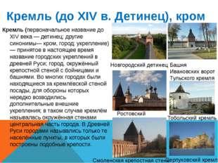 Кремль (до XIV в. Детинец), кром Кремль (первоначальное название до XIV века