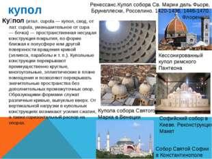 купол Ку́пол (итал. cupola — купол, свод, от лат. cupula, уменьшительное от c