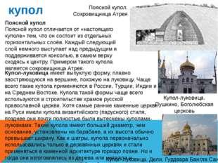купол Поясной купол Поясной купол отличается от «настоящего купола» тем, что