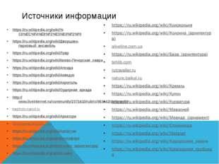 Источники информации https://ru.wikipedia.org/wiki/%C0%EC%F4%E8%F2%E5%E0%F2%F