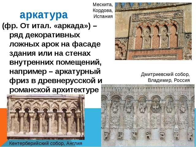 аркатура (фр. От итал. «аркада») – ряд декоративных ложных арок на фасаде зда...