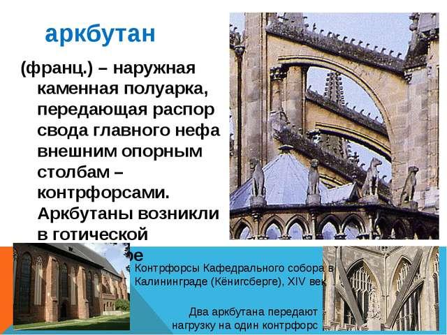 аркбутан (франц.) – наружная каменная полуарка, передающая распор свода главн...