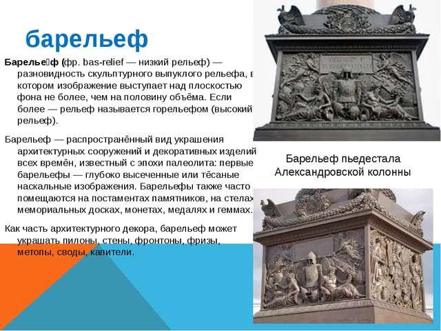 барельеф Барелье́ф (фр. bas-relief — низкий рельеф) — разновидность скульптур...
