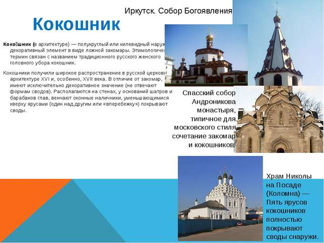 Кокошник Коко́шник (в архитектуре) — полукруглый или килевидный наружный деко...