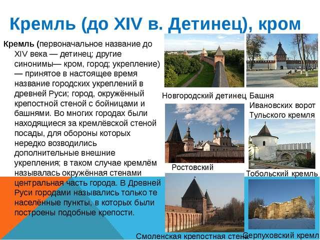Кремль (до XIV в. Детинец), кром Кремль (первоначальное название до XIV века...