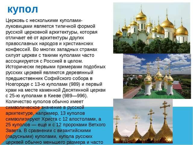 купол Церковь с несколькими куполами-луковицами является типичной формой русс...