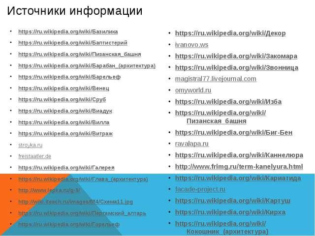 Источники информации https://ru.wikipedia.org/wiki/Базилика https://ru.wikipe...