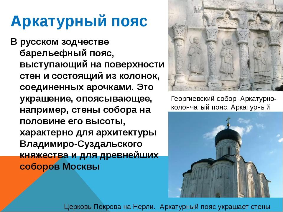 Аркатурный пояс В русском зодчестве барельефный пояс, выступающий на поверхно...