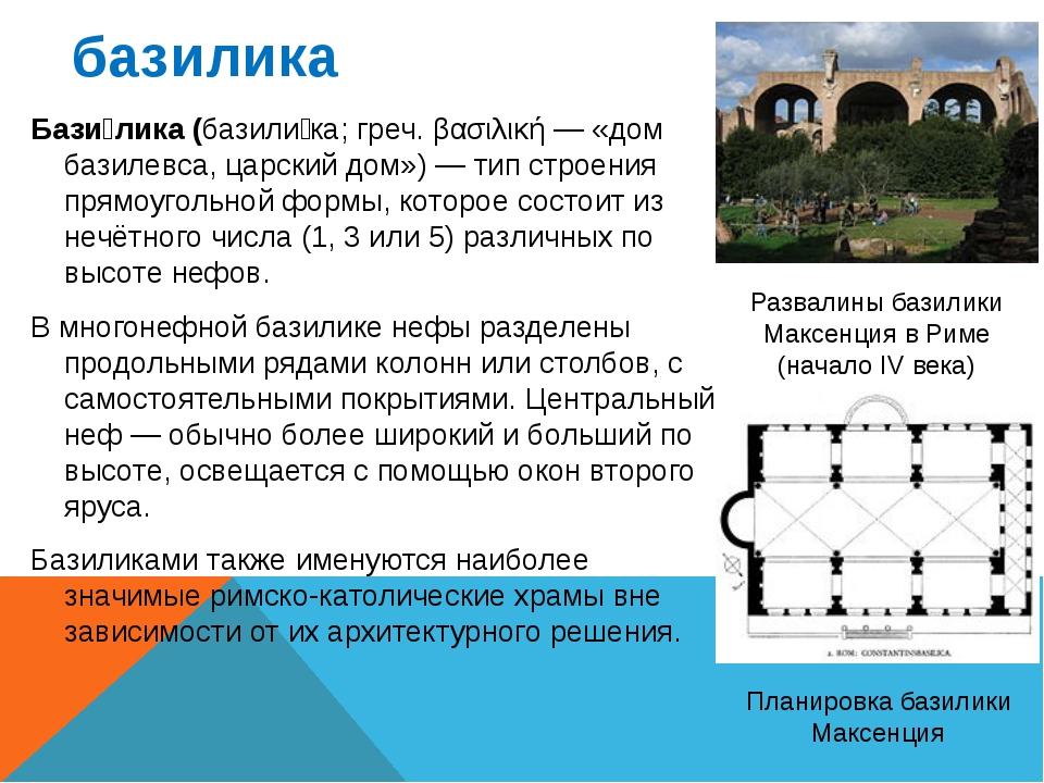 базилика Бази́лика (базили́ка; греч. βασιλική — «дом базилевса, царский дом»)...