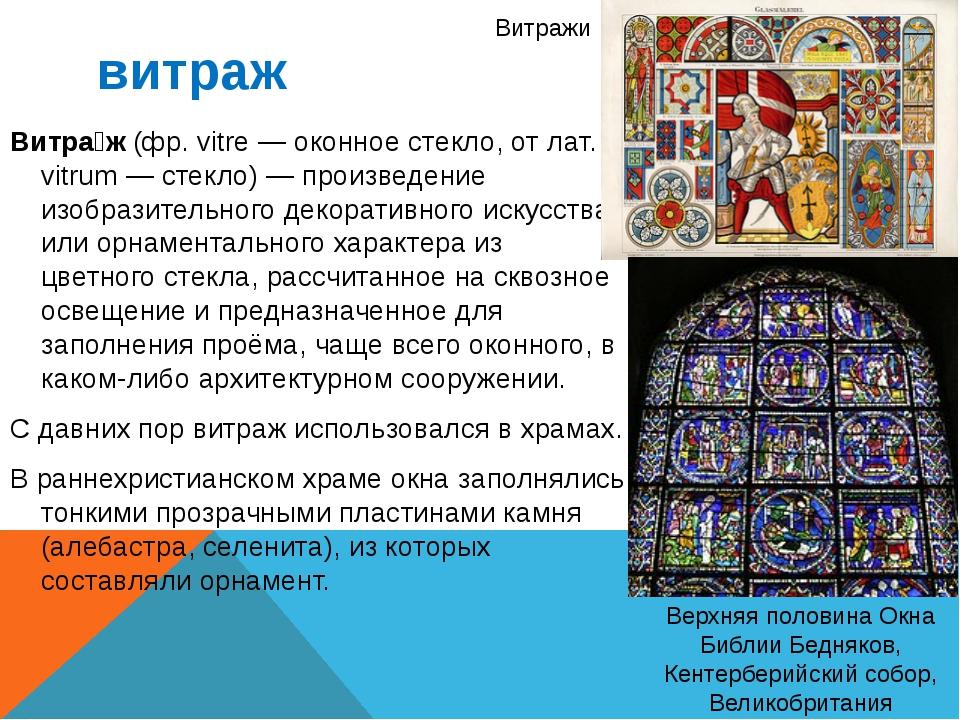 витраж Витра́ж (фр. vitre — оконное стекло, от лат. vitrum — стекло) — произв...
