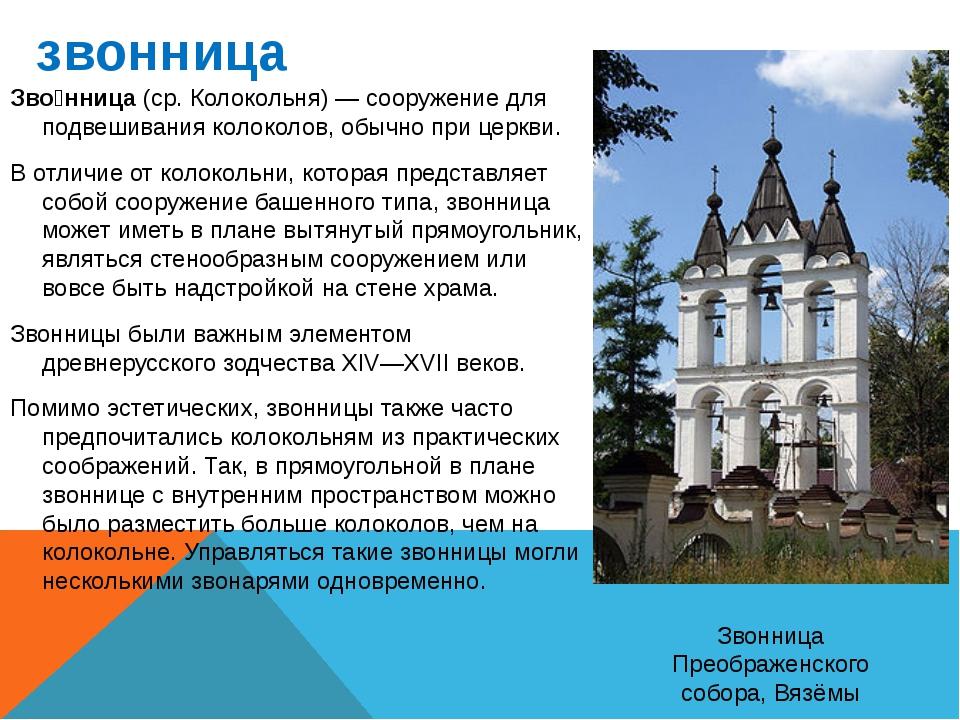 звонница Зво́нница (ср. Колокольня) — сооружение для подвешивания колоколов,...