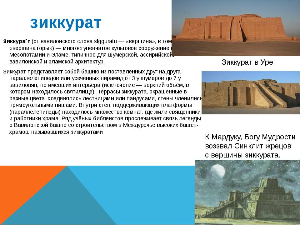 зиккурат Зиккура́т (от вавилонского слова sigguratu — «вершина», в том числе...