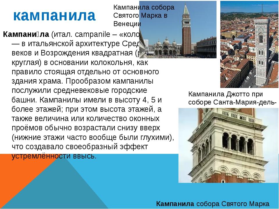 кампанила Кампани́ла (итал. campanile – «колокольня») — в итальянской архитек...