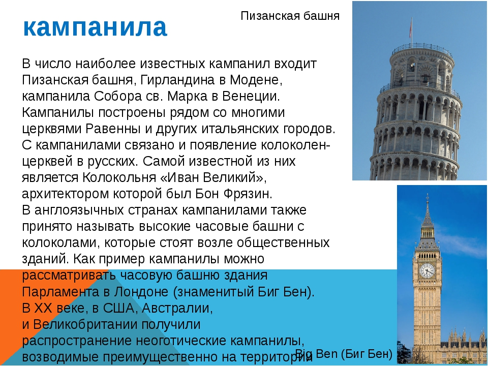 кампанила В число наиболее известных кампанил входит Пизанская башня, Гирланд...