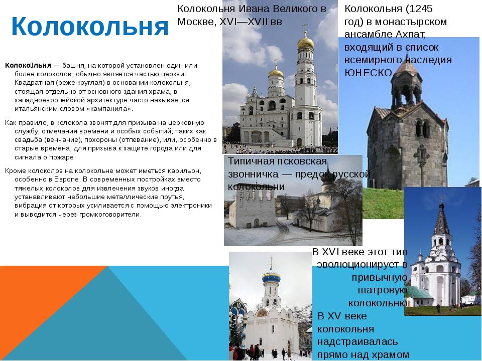 Колокольня Колоко́льня — башня, на которой установлен один или более колоколо...